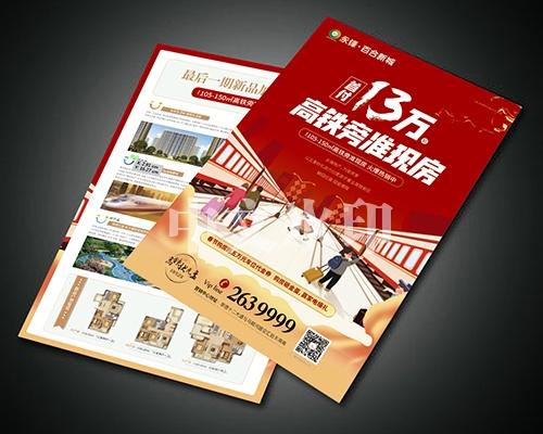 单页印刷设计