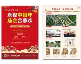 百合新城-海报印刷