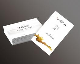 名片印刷设计